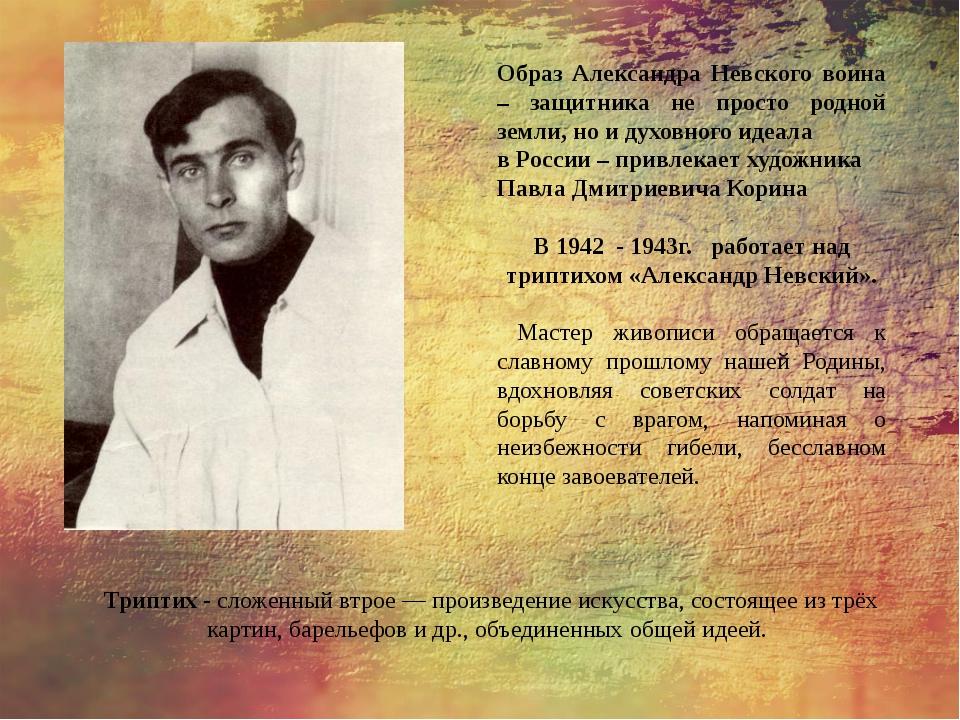 Образ Александра Невского воина – защитника не просто родной земли, но и духо...