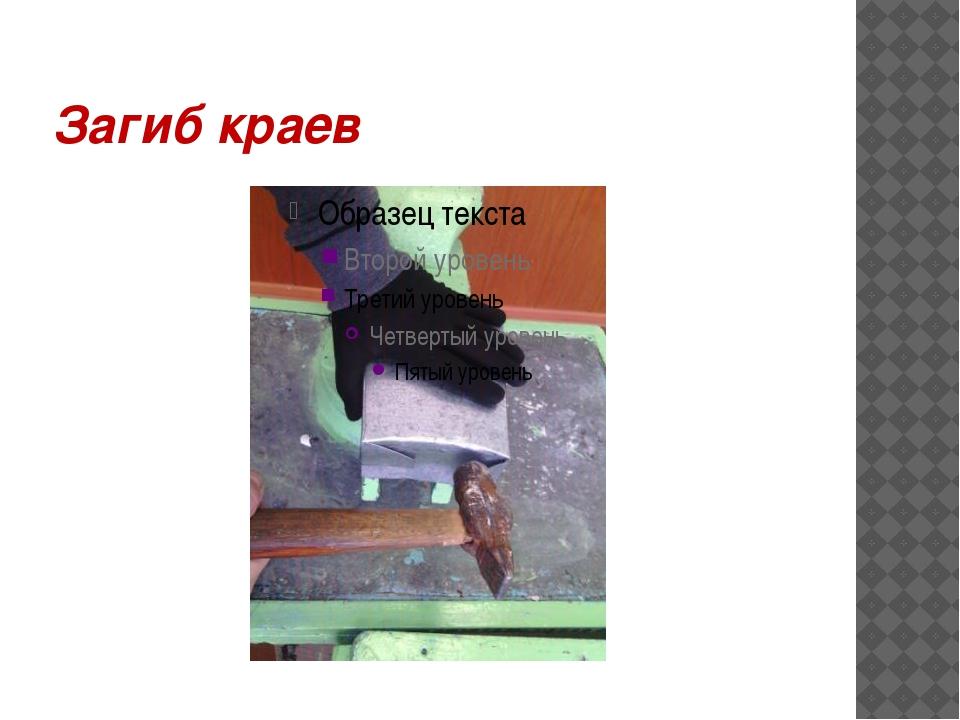 Загиб краев