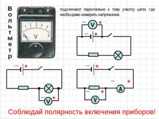 подключают параллельно к тому участку цепи, где необходимо измерить напряжени