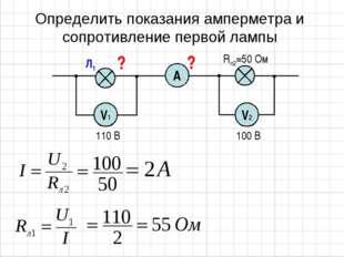 Определить показания амперметра и сопротивление первой лампы 110 В 100 В Rл2=
