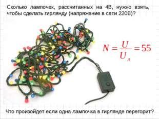 Сколько лампочек, рассчитанных на 4В, нужно взять, чтобы сделать гирлянду (на