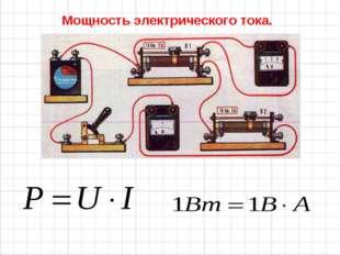 Мощность электрического тока.