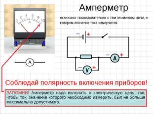 Амперметр включают последовательно с тем элементом цепи, в котором значение т