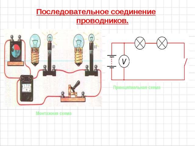 Последовательное соединение проводников. Принципиальная схема Монтажная схема