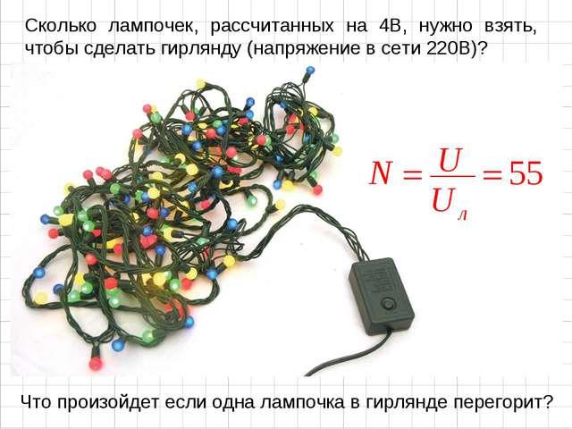 Сколько лампочек, рассчитанных на 4В, нужно взять, чтобы сделать гирлянду (на...