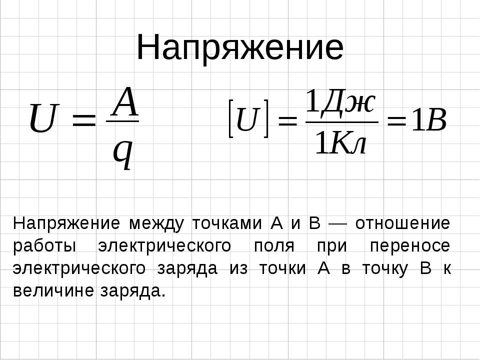 Напряжение Напряжение между точками A и B — отношение работы электрического п...