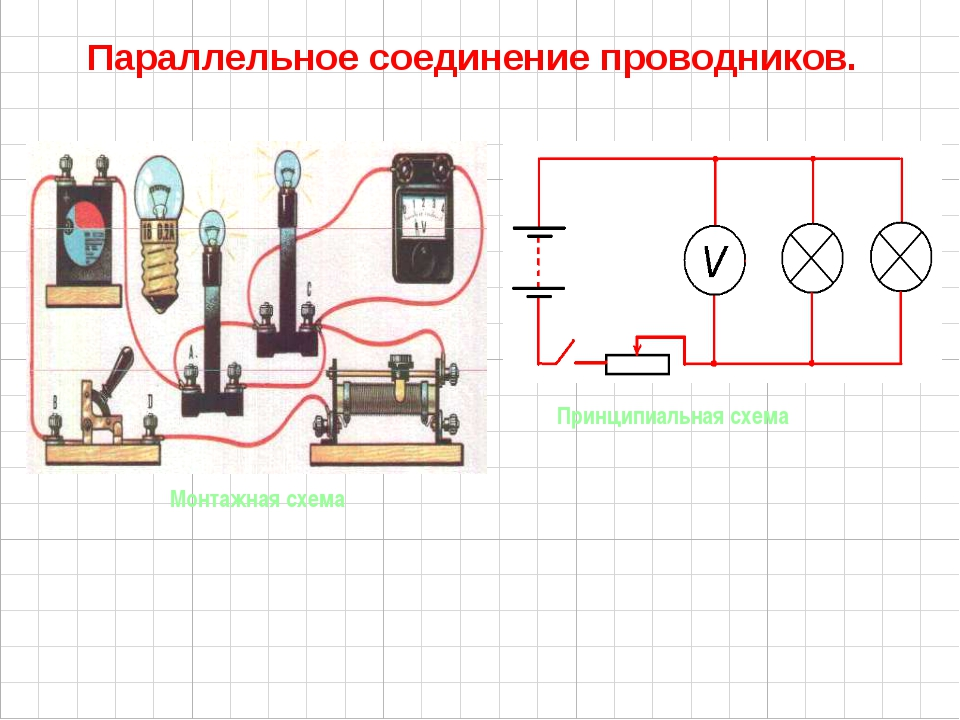 Параллельное соединение проводников. Принципиальная схема Монтажная схема