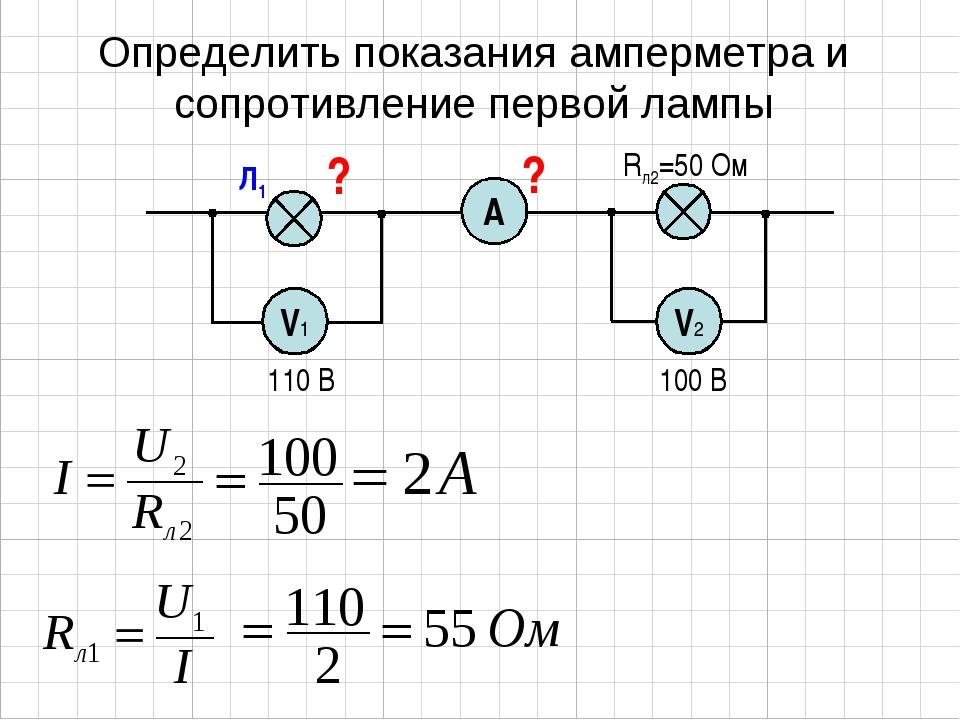 Определить показания амперметра и сопротивление первой лампы 110 В 100 В Rл2=...