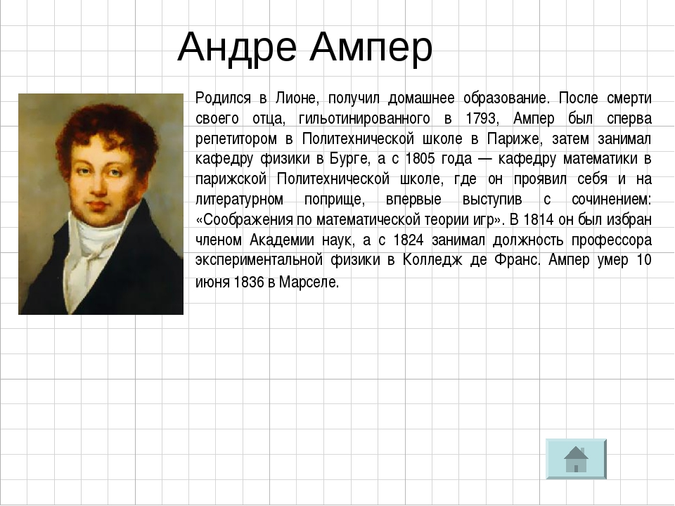 Андре Ампер Родился в Лионе, получил домашнее образование. После смерти своег...