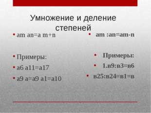 Умножение и деление степеней аm an=a m+n Примеры: а6 а11=а17 а9 а=а9 а1=а10 a