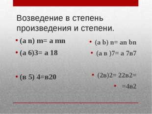 Возведение в степень произведения и степени. (а n) m= a mn (а 6)3= а 18 (в 5)