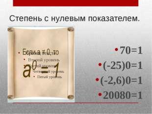 Степень с нулевым показателем. 70=1 (-25)0=1 (-2,6)0=1 20080=1