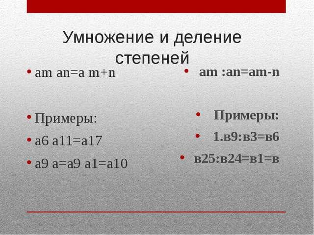 Умножение и деление степеней аm an=a m+n Примеры: а6 а11=а17 а9 а=а9 а1=а10 a...