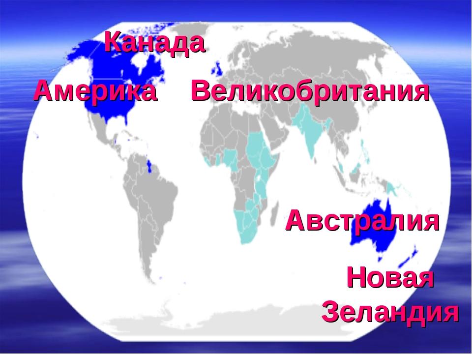 Америка Великобритания Австралия Канада Новая Зеландия