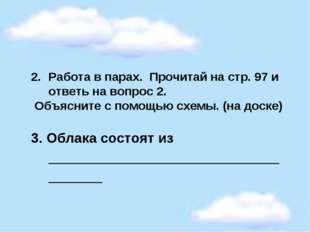 Работа в парах. Прочитай на стр. 97 и ответь на вопрос 2. Объясните с помощью