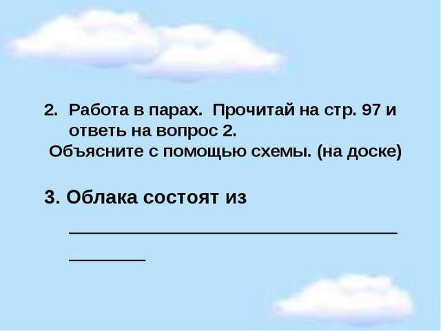 Работа в парах. Прочитай на стр. 97 и ответь на вопрос 2. Объясните с помощью...