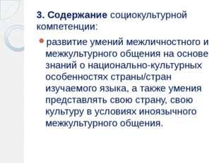 3. Содержание социокультурной компетенции: развитие умений межличностного и м