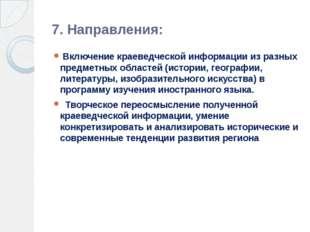 7. Направления: Включение краеведческой информации из разных предметных облас