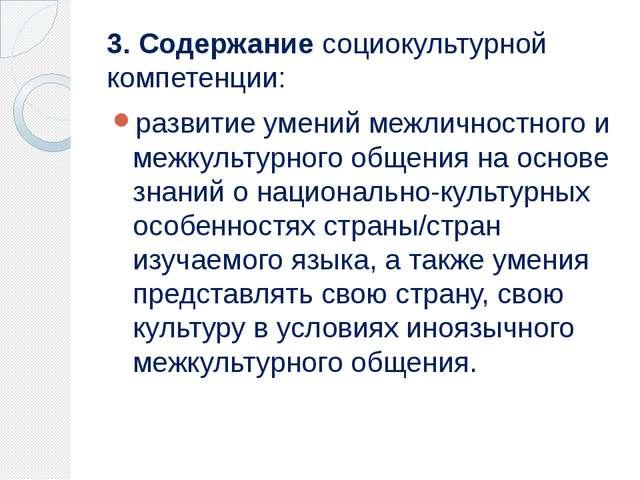 3. Содержание социокультурной компетенции: развитие умений межличностного и м...
