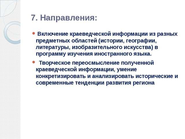7. Направления: Включение краеведческой информации из разных предметных облас...