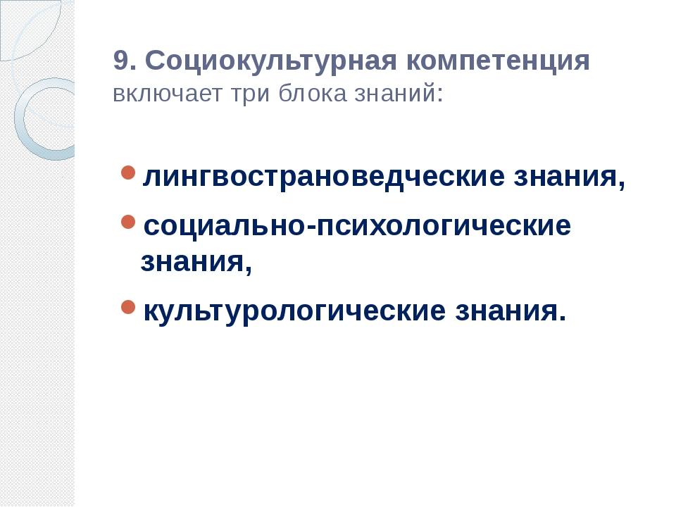 9. Социокультурная компетенция включает три блока знаний: лингвострановедческ...