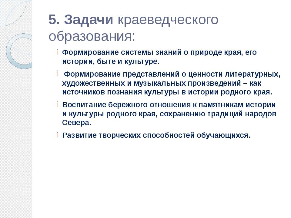5. Задачи краеведческого образования: Формирование системы знаний о природе к...