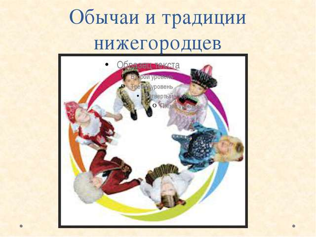 Обычаи и традиции нижегородцев