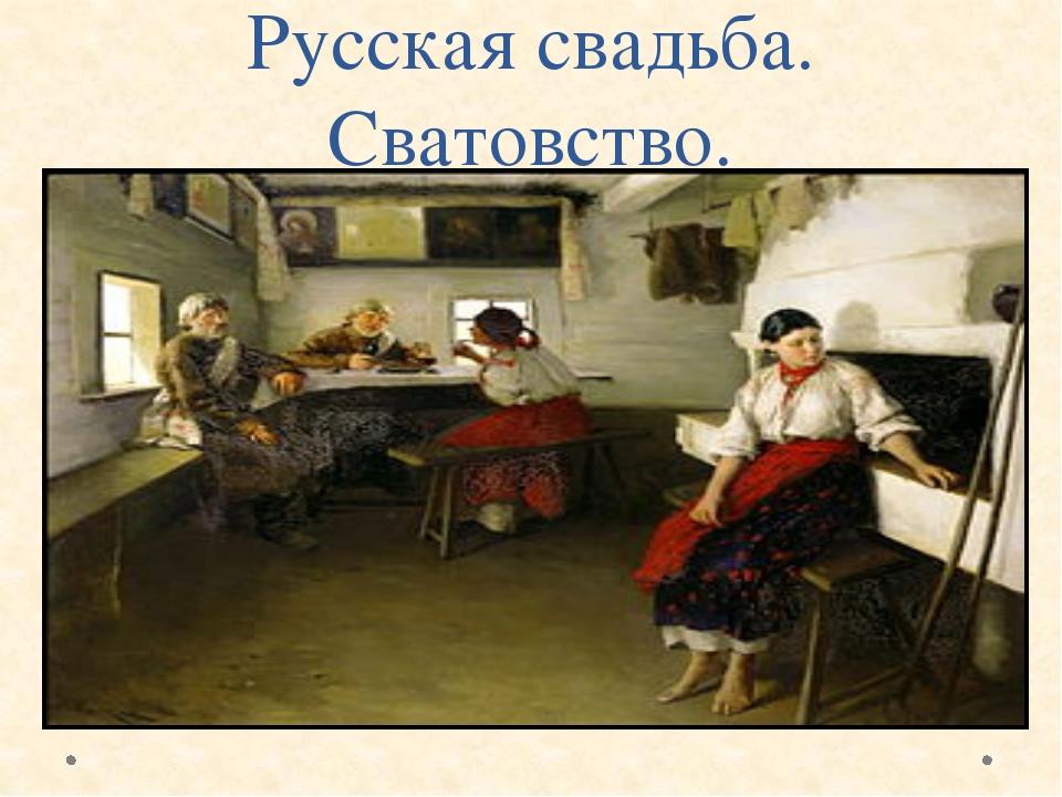 Русская свадьба. Сватовство.