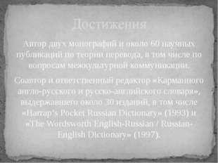 Автор двух монографий и около 60 научных публикаций по теории перевода, в том