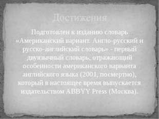 Подготовлен к изданию словарь «Американский вариант. Англо-русский и русско-а