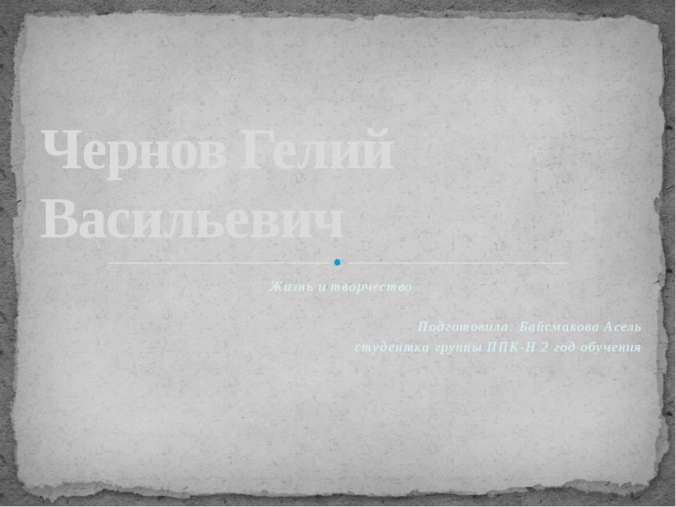Жизнь и творчество Подготовила: Байсмакова Асель студентка группы ППК-Н 2 год...
