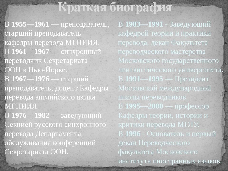 Краткая биография В 1955—1961— преподаватель, старший преподаватель кафедры...