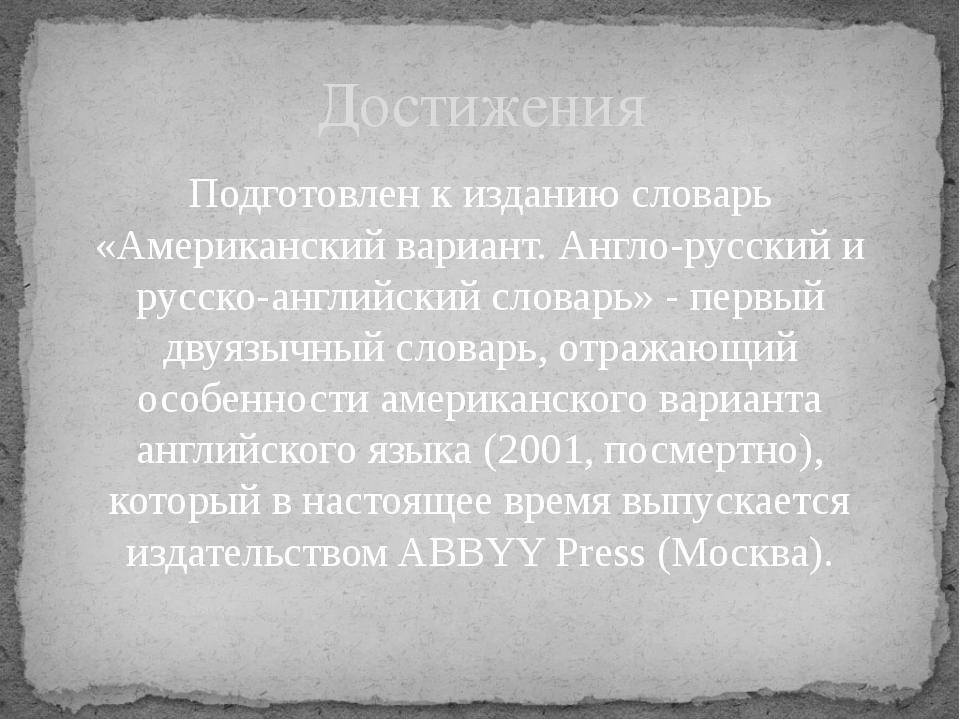 Подготовлен к изданию словарь «Американский вариант. Англо-русский и русско-а...