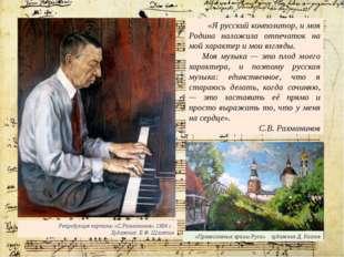 «Я русский композитор, и моя Родина наложила отпечаток на мой характер и мои