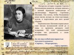 Интересна история создания Сергеем Васильевичем романсов, которая началась с