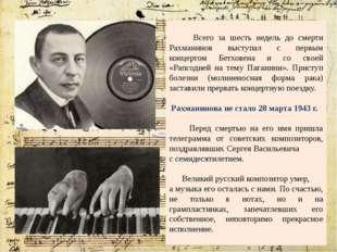 Всего за шесть недель до смерти Рахманинов выступал с первым концертом Бетхо