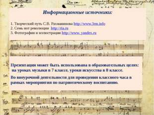 Информационные источники: 1. Творческий путь С.В. Рахманинова http://www.3rm