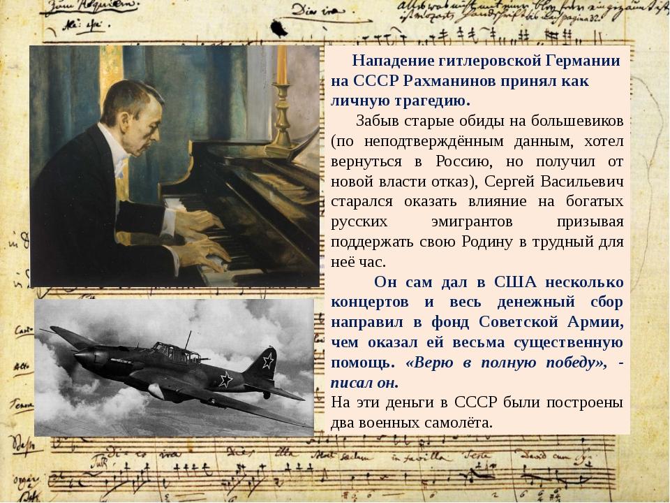 Нападение гитлеровской Германии на СССР Рахманинов принял как личную трагеди...