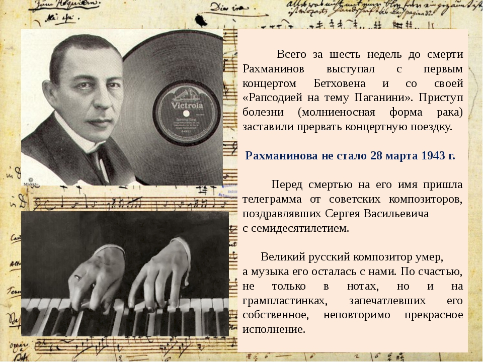 Всего за шесть недель до смерти Рахманинов выступал с первым концертом Бетхо...