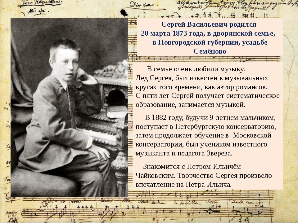В семье очень любили музыку. Дед Сергея, был известен в музыкальных кругах т...