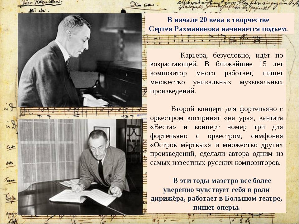 Карьера, безусловно, идёт по возрастающей. В ближайшие 15 лет композитор мно...