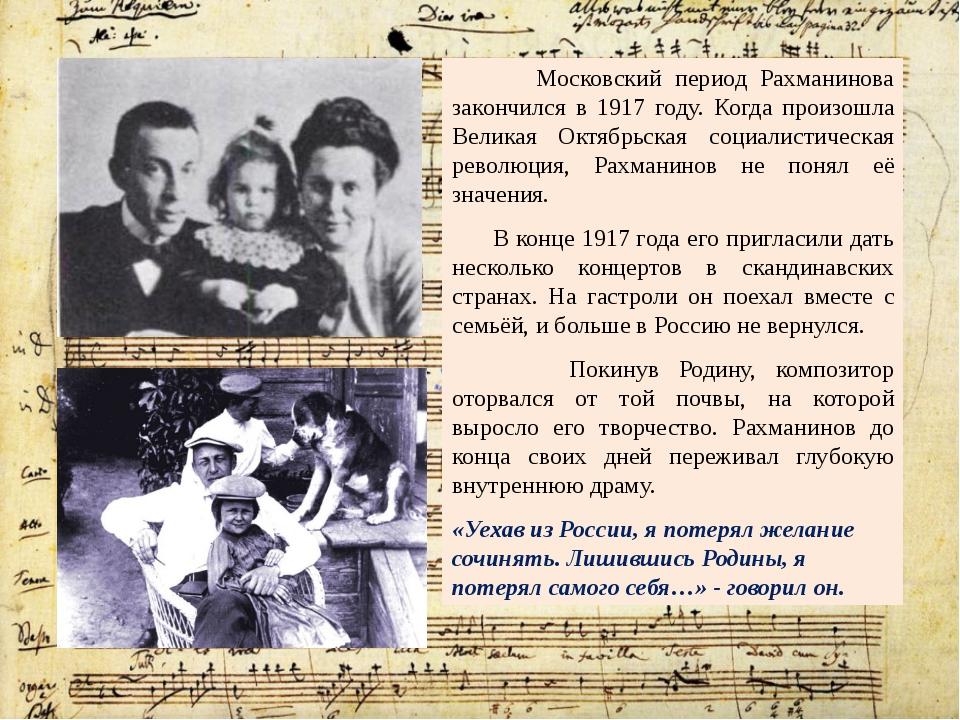 Московский период Рахманинова закончился в 1917 году. Когда произошла Велика...