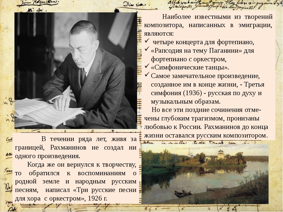 Наиболее известными из творений композитора, написанных в эмиграции, являютс...