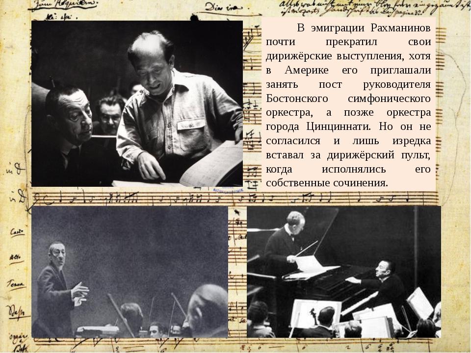 В эмиграции Рахманинов почти прекратил свои дирижёрские выступления, хотя в...