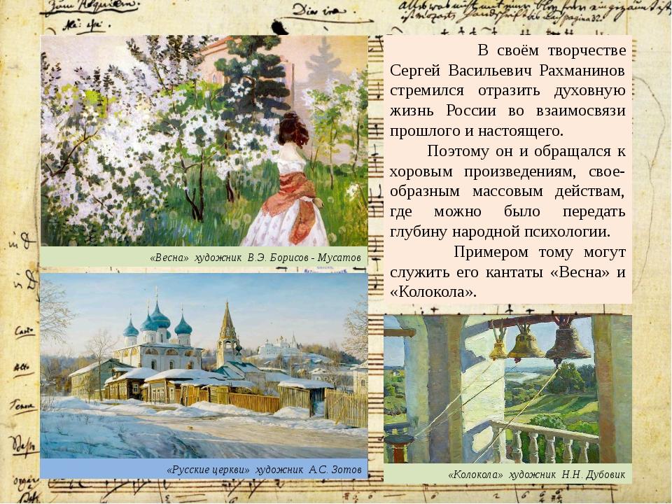 В своём творчестве Сергей Васильевич Рахманинов стремился отразить духовную...