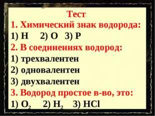1.Выберите из перечисленных веществ гидриды: а) H2O, NaH, SO3, CaH2, HCl. H2S