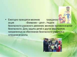 Ежегодно проводятся месячник гражданской защиты, акция «Внимание – дети!», Н