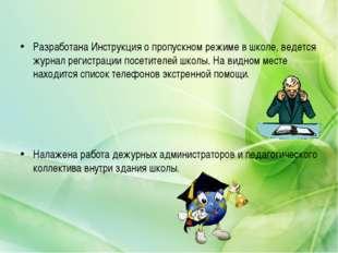 Разработана Инструкция о пропускном режиме в школе, ведется журнал регистрац