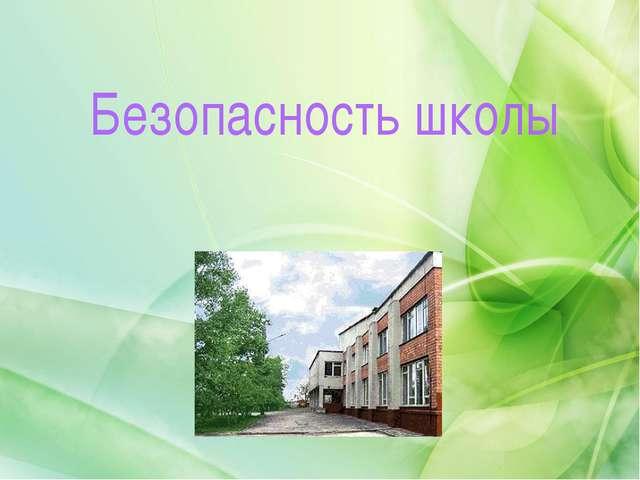 Безопасность школы