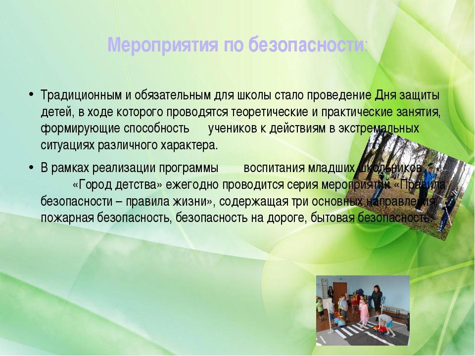 Мероприятия по безопасности: Традиционным и обязательным для школы стало пров...